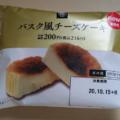 ファミマ『バスク風チーズケーキ』実は袋入りのミニストップCafe商品♪