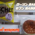 ローソン・バスチーvsセブン・バスクチーズケーキを食べ比べ!