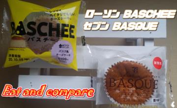 ローソン・バスチーvsセブン・バスクチーズケーキ