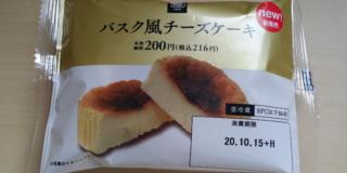 ファミマ『バスク風チーズケーキ』