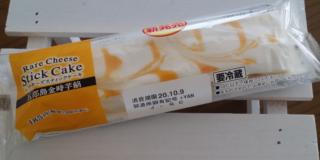 ローソン『五郎島金時芋餡レアチーズスティック』